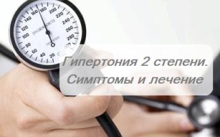 magas vérnyomás 2 fok 3 szakasz